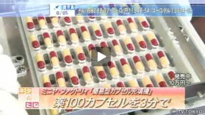 テレビ東京系列モーニングサテライトで紹介されました。